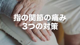 指の関節の痛みの3つの対策